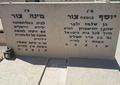 קברו של יוסף בומבה צור בבית העלמין בהרצליה.png