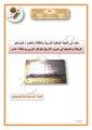 الوثيقة وأهميتها في تدوين التاريخ بالوطن العربي وسلطنة عمان.pdf