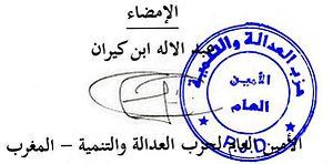 Abdelilah Benkirane - Image: توقيع عبد الإله بنكيران