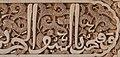خط أندلسي مشبك بفناء الريحان بقصر الحمراء 1.jpg