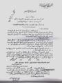 فتوی تاریخی شیخ محمود شلتوت.png
