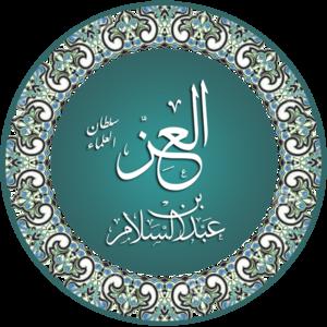 Izz al-Din ibn 'Abd al-Salam - Image: مخطوطة العز بن عبد السلام