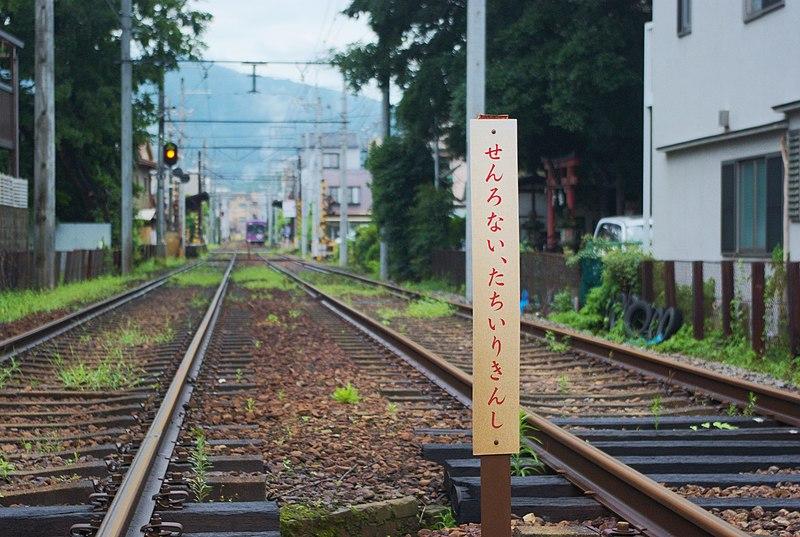 File:けいこく - panoramio.jpg