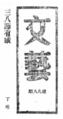 三八节有感 (Thoughts on March 8).png