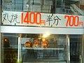 丸焼1400円 半分700円 (184915820).jpg