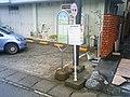 南部町営バス 中野 - panoramio.jpg