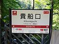 叡電貴船口駅駅名標.JPG