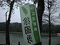 台北市內湖區碧湖公園 - panoramio - Tianmu peter (4).jpg