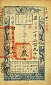 大清戶部官票 3 Taels (Liǎng) - Ministry of Interior and Finance, Ch'ing Dynasty (1854) 01.jpg