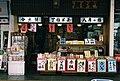 朝霧堂 (14399906947).jpg
