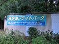 浜名湖フライトパーク - panoramio.jpg