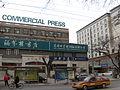 涵芬楼书店及灿然书屋.JPG