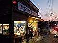 豆腐工場 直売店 (37352813370).jpg