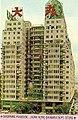 香港 大丸 銅鑼灣 Hong Kong Daimaru, Causeway Bay, 1959.jpg