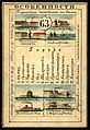 1856. Card from set of geographical cards of the Russian Empire 099.jpg
