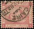 1882 1piastre Egypte Caire TVII Yv28.jpg