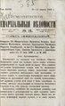 1892. Смоленские епархиальные ведомости. № 16.pdf