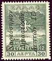 1913 Greece revenue stamp judicial.jpg