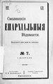 1917. Смоленские епархиальные ведомости. № 07.pdf