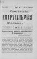 1917. Смоленские епархиальные ведомости. № 21.pdf