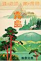 1930s Japan Travel Poster - 09.jpg