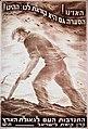 1940'S JEWISH NATIONAL FUND POSTER CALLING ON THE NATION TO VOLUNTEER AND WORK TO REDEEM THE LAND. כרזה משנות ה-40 של הקרן הקימת לישראל הקוראת להתנדבוD247-019.jpg