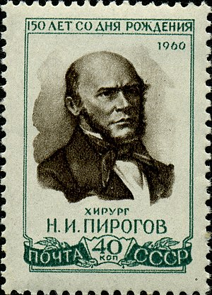 Nikolay Pirogov - Soviet 1960 stamp, published during his 150th anniversary