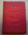 1967版《毛主席语录》.png