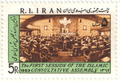 "1983 ""The First Session of The Islamic Consultative Assembly"" stamp of Iran.png"