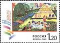 1999. Марка России 0490 hi.jpg