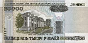 20000-rubles-Belarus-2000-f