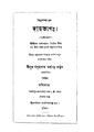 4990010196952 - Daybhag, Sharma, Sri Mathuranath, 338p, RELIGION. THEOLOGY, bengali (1870).pdf