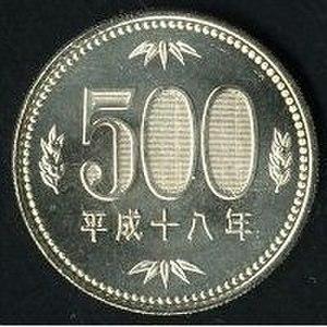 500 yen coin - Image: 500 yen obverse