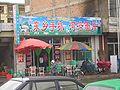 5706-Linxia-City-Dongxiang-shouzhua-Heyan-mianpian-restaurant.jpg