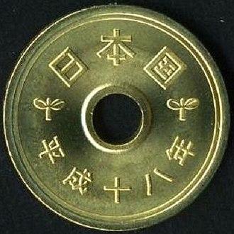 5 yen coin - Image: 5 Yen Vorderseite