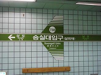 Soongsil University station - Image: 738 Soongsil Univ