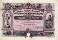Akcii na Skopska izvozna banka, Kralstvo SHS.tif
