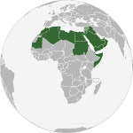 Arab League (orthographic projection) updated.svg