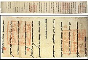 Two-part image. The upper half shows the entirety of a long horizontal scroll of paper, with dozens of widely spaced lines of vertical calligraphic script, and the lower half showing a closeup of the right-hand third of the scroll. The scroll has been stamped three times with a large red square, filled with an intricate official-looking pattern.