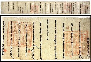 Tengrism - Arghun Khan's 1289 letter to Philip the Fair, in classical Mongolian script. The letter was given to the French king by Buscarel of Gisolfe.