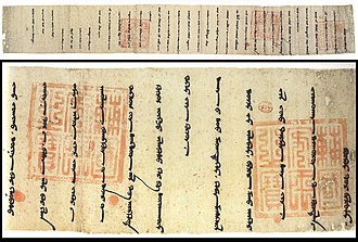 "Arghun - 1289 letter of Arghun to Philip the Fair, in Mongolian language and classical Mongolian script, with detail of the introduction. The letter was remitted to the French king by Buscarel of Gisolfe. The seal is that of the Great Khan, with Chinese Script: ""輔國安民之寶"", which means ""Seal of the upholder of the State and the purveyor of peace to the People"". The paper is of Korean manufacture. 182x25 cm. French National Archives."