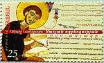 ArmenianStamps-235.jpg