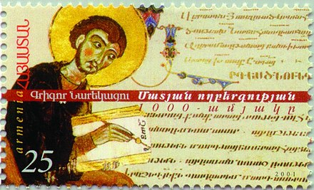 Narekatsi depicted on a 2001 stamp of Armenia. ArmenianStamps-235.jpg