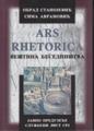Ars Rhetorica, Obrad Stanojevic and Sima Avramovic.png