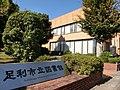 Ashikaga Municipal Library.JPG