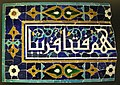 Asia centrale, frammento di decorazione architettonica, xv sec..JPG
