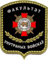 Belarus Military Academy--Internal Troops Department patch (I).png