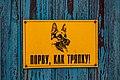 Beware of the dog sign (Minsk) 1.jpg
