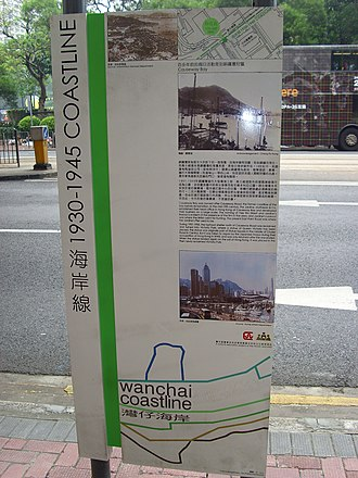 Land reclamation in Hong Kong - Marker in Causeway Bay showing the former location of the coastline