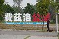 Changhua Fitzroy Gardens 彰化費茲洛公園 - panoramio (1).jpg
